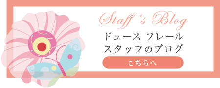 ドュースフレール スタッフブログ