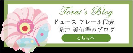 ドュースフレール代表 虎井美侑季ブログ