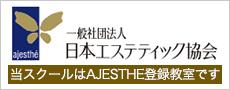 日本エステティック協会AJSTHE