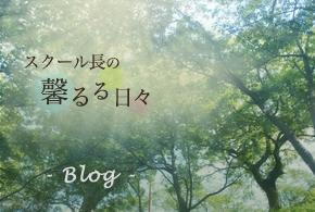 スクール長のブログ