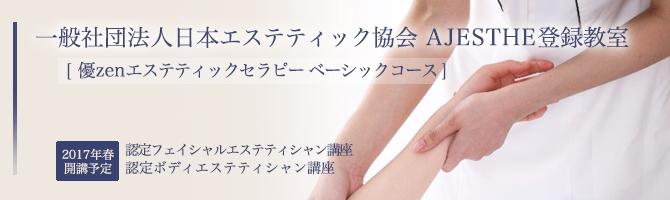 一般社団法人日本エステティック協会AJSTHE登録教室
